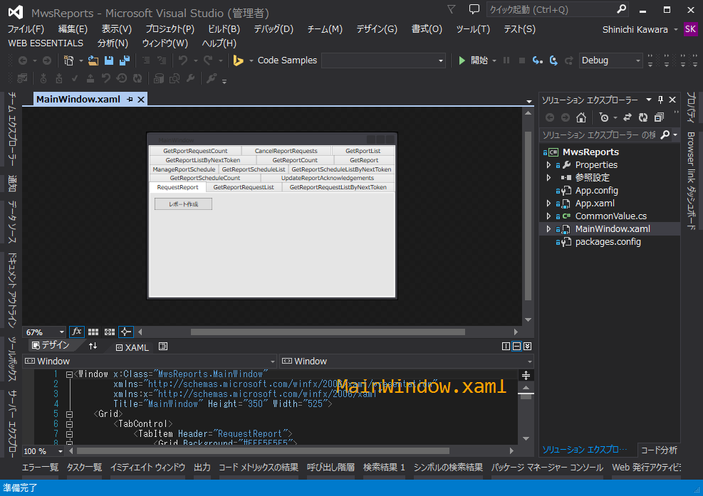 Visual Studio 起動